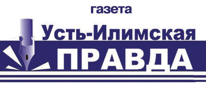 Подать объявление в газету что где усть-илимск апк украины доска объявлений